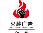 江苏火种运广告营中心 专业企业形象墙制作 专业的户外广告制作