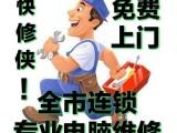 青岛神州战神笔记本维修服务点