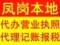 东莞凤岗公司注销所要的资料办理流程