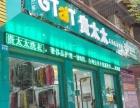 广安贵太太品质洗衣工厂转让想开干洗店看过转让干洗店