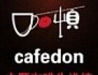 咖顿咖啡加盟