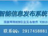 河北制冷网B2B智能信息软件发布