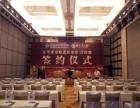 柳州开业庆典,酒会沙龙,周年庆典活动策划公司