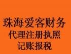 珠海爱客财务2980元代理记账 珠海 广州验资
