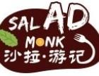 沙拉游记餐饮加盟 创业无压力 10平方起可开店-全球加盟网