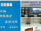 沙河市 辉创承接安装高清监控工程网络布线工程