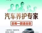 汽车养护化工产品
