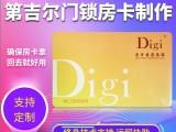 南京第吉爾DIGI酒店感應房卡定做門鎖卡訂制智能門卡