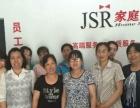 大屯附近JSR猎头式家政提供保姆、月嫂、小时工服务