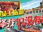 暑假推荐:北京、海南、华东、凤凰、桂林阳朔、厦门、云南丽江、九寨
