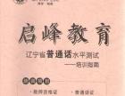 辽宁省普通话证培训启峰教育每月考试