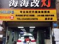 重庆永川改灯氙气灯改装大灯改装重庆海海车灯升级