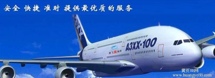 济南民港航空物流有限公司