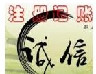 郑州中亿会计咨询服务有限公司