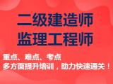 北京二建报名时间 二级建造师 监理工程师去哪培训报名