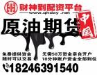 杭州-国内原油期货配资怎么做?