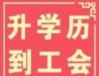 提升学历,专升本滁州哪里有培训2017专升本成考考前辅导