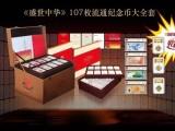 盛世中华流通纪念币大全 中国人民银行权威出品