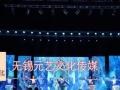 无锡元艺庆典开业晚会策划