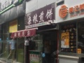 朝阳双井百子湾南二路8平小吃快餐店转让489193