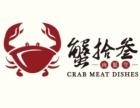 蟹拾叁肉蟹煲加盟