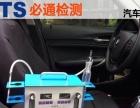 杭州室内空气质量检测 空气净化治理