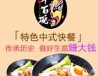 川式牛肉面加盟开店 牛百碗加盟优势 详情咨询