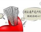 郑州可靠的二手房过户代办服务 |经开区二手房交易代办流程