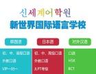 长春较好的韩语培训学校 韩国留学