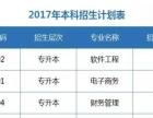 广东东软继续教育学院成人专升本