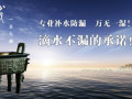 肇庆全市专修楼房漏水 高压灌浆 免费上门斟察