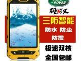路虎A8安卓双核智能三防手机 GPS导航  防水防震防尘  原装