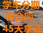 番禺学车考驾照就近安排训练场 ,市桥快班48天拿证可增驾大车