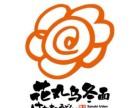 上海花丸乌冬面加盟费多少,怎么加盟花丸乌冬面