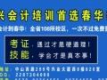 浙江财经大学嘉兴学历进修大专本科招生简章
