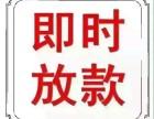 东莞无抵押贷款一五九 一三八二 三九