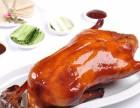 三餐枣木烤鸭加盟怎么样 枣木烤鸭加盟费多少