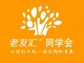 宁波专业同学会活动策划公司-老友汇同学会