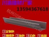 威远彩铝成品天沟、定制各种尺寸檐沟、矩形雨水管