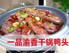 一品渝香干锅鸭头加盟 美味与收益双丰收-干锅鸭头加盟榜