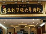 深圳深圳遵义张六羊肉粉加盟费多少 贵州遵义虾子羊肉粉