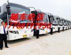 从威海到芗城大巴车直达 17768192956