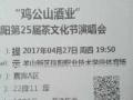 信阳第25届茶文化节群星演唱会 门票