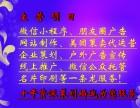 哈尔滨微信小程序,朋友圈广告,车体广告,车站广告