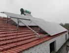 家庭太阳能发电站早投入早收益