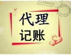 杨浦区进出口权代理记账审计报告会计咨询社保开户找煜泽王老师