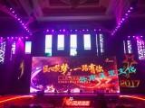 年会庆典-舞台搭建-灯光音响-LED屏-背景墙-桁架喷绘租赁