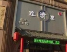 武汉在渝里火锅加盟店 加盟费多少