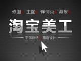 广州网店美工培训
