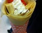 台湾手握卷饼加盟,学校商业街最好卖,卷饼技术学习